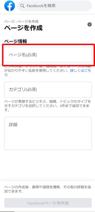 フェイス ブック ページ 作成